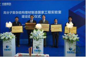 Cina e il primo laboratorio nazionale della stampa 3d