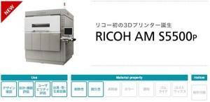 RICOH AM S5500P stampante 3d 02